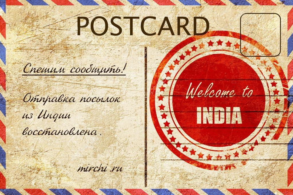 Доставка товаров из Индии